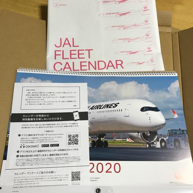 jal カレンダー 2020
