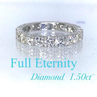 新品【フルエタニティ】VSクラス高品質ダイヤ 1.5カラット!WG製 リング(リング(指輪))