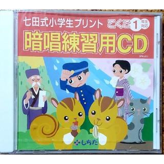 未使用未開封七田式小学1年国語暗唱用CD(知育玩具)