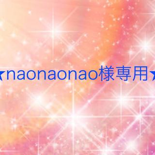 ワコール(Wacoal)のnaonaonao様専用(その他)