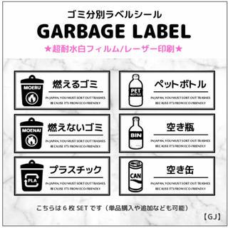GJ☆ゴミ分別ラベルシールセット