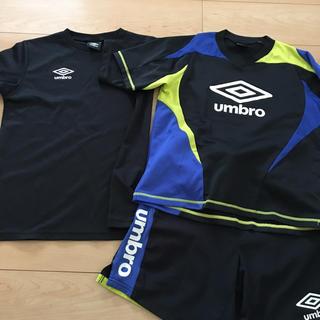 UMBRO - サッカー連絡着 3点セット 140
