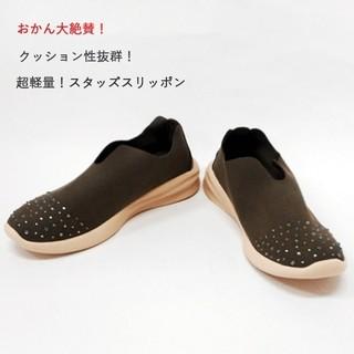 値下げ 新品 軽量 撥水 スリッポン 歩きやすい グレー 23.0 スタッズ(スリッポン/モカシン)