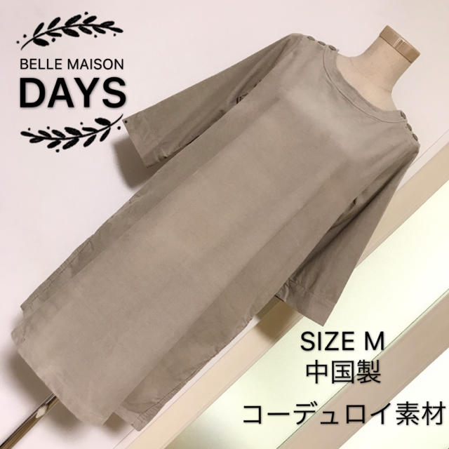 ベルメゾン(ベルメゾン)のBELLE MAISON DAYS ワンピース コーデュロイ素材 レディースのワンピース(ひざ丈ワンピース)の商品写真