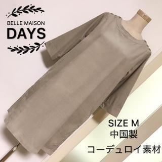 ベルメゾン - BELLE MAISON DAYS ワンピース コーデュロイ素材