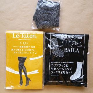 ルタロン(Le Talon)のBAILA 付録 タイツ・ソックスセット ル タロン ピッピシック(タイツ/ストッキング)