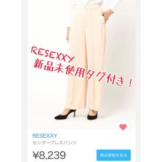 リゼクシー(RESEXXY)の【値下げ】RESEXXY 新品未使用タグ付きセンタープレスパンツ☆定価8239円(カジュアルパンツ)