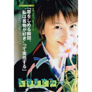 【長澤まさみ】雑誌切り抜き30P【ポポロ・明星・ジュノン】(女性タレント)