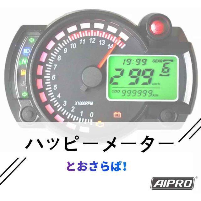 ホンダ(ホンダ)のアイプロ製★スピードヒーラー APSH6 CBR250R レブル250 SC57 自動車/バイクのバイク(パーツ)の商品写真