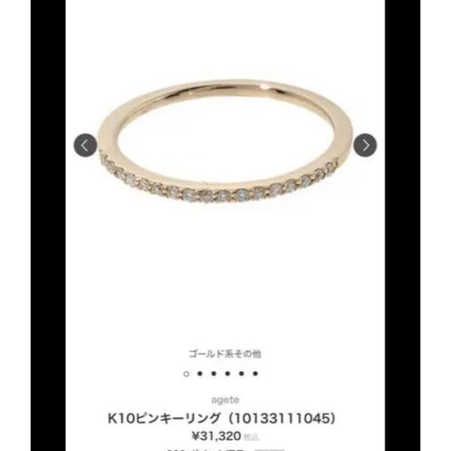 agete(アガット)のアガット美品ハーフエタニティリング  クリスマス限定 レディースのアクセサリー(リング(指輪))の商品写真