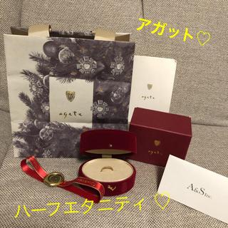 アガット(agete)のアガット美品ハーフエタニティリング  クリスマス限定(リング(指輪))