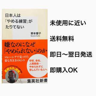日本人は「やめる練習」がたりてない(文学/小説)