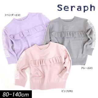 セラフ(Seraph)のセラフ トップス 100(Tシャツ/カットソー)