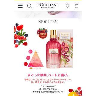 L'OCCITANE - L'OCCITANE ロクシタン ラブレターローズ LLR オードトワレ 75m