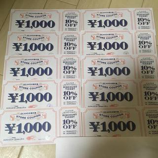 ビームス(BEAMS)のビームス クーポン 1万円分(ショッピング)