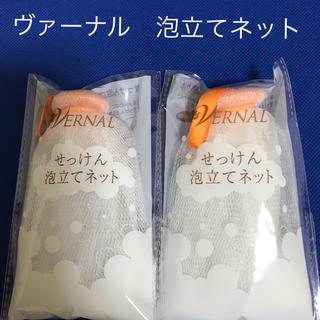 ヴァーナル(VERNAL)のヴァーナル 泡立てネット 2個セット(洗顔ネット/泡立て小物)