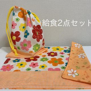 【SALE価格】給食セット 花猫オレンジ(外出用品)