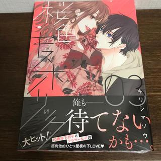 桜色キスホリック 3