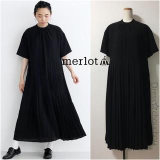 メルロー(merlot)の完売品♡merlot plus スタンドネックプリーツスカートワンピース ドレス(ロングドレス)