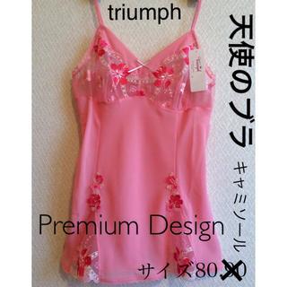 Triumph - 【新品タグ付】triumph★天使のブラ★キャミソール80(定価¥8,580)