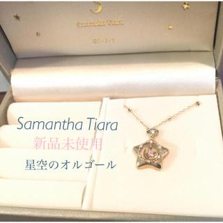 Samantha Tiara - セーラームーン伊勢丹 星空のオルゴール★ネックレス新品