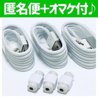 iPhone - 充電器 ケーブル