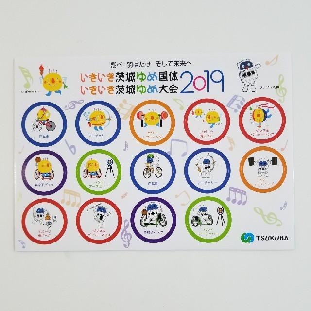 非売品 いきいき茨城ゆめ国体グッズ スポーツ/アウトドアの野球(記念品/関連グッズ)の商品写真