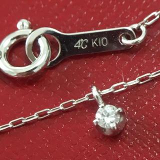 4℃ - 4°C k10 ネックレス ペンダント ダイヤモンド ヨンドシー  10金