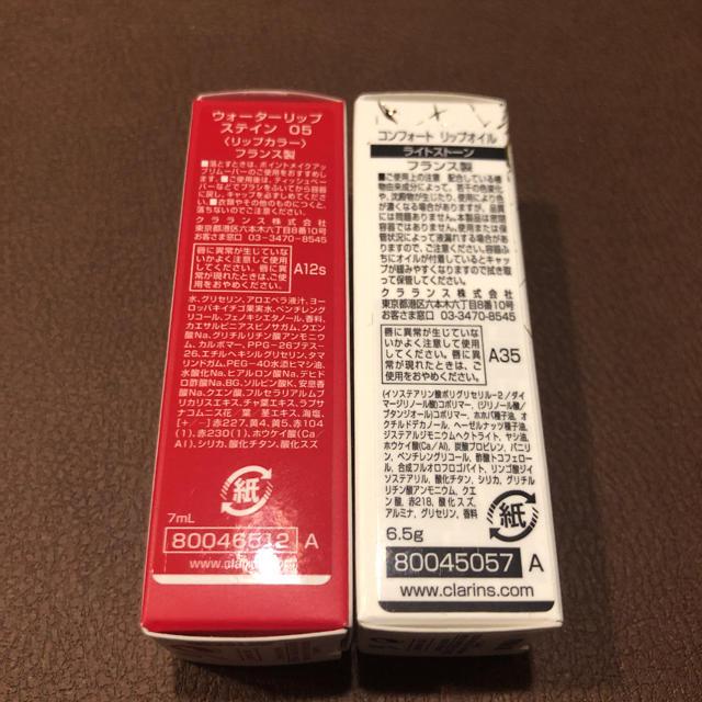 CLARINS(クラランス)の2本セット クラランス 限定 コンフォート リップオイル コスメ/美容のベースメイク/化粧品(リップグロス)の商品写真
