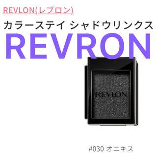 レブロン(REVLON)のREVLON アイシャドウ ダークグレー(アイシャドウ)