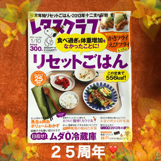 角川書店 - レタスクラブ 25周年❣️ リセットごはん