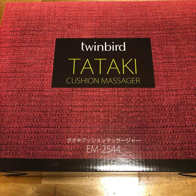 TWINBIRD(ツインバード)のタタキクッションマッサージャー EM-2544 スマホ/家電/カメラの美容/健康(マッサージ機)の商品写真