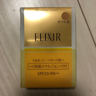 エリクシール(ELIXIR)のエリクシール リフトエマルジョンパクト リフィル(ファンデーション)