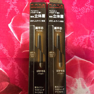KATE - BR-3(自然な茶色) eyebrow 扁平芯 2本