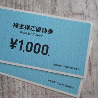 ニコアンド(niko and...)のアダストリア株主優待券7000円分(ショッピング)