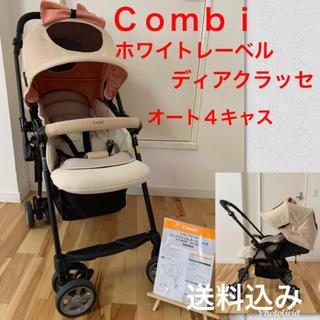 コンビ(combi)のベビーカー♡コンビ ホワイトレーベル ディアクラッセ オート4キャス 新生児対応(ベビーカー/バギー)