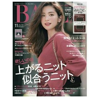 集英社 - 雑誌 BAILA (バイラ) 2019年 11月号