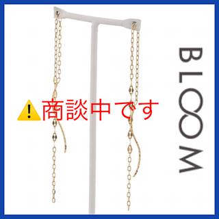 agete - 【ブルーム】K10 アメリカンピアス チェーンピアス ジュピター お好きな方☆