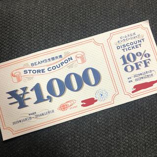 ビームス(BEAMS)のビームス BEAMS 1000円クーポン チケット(ショッピング)