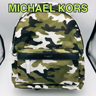 マイケルコース(Michael Kors)の【新品】マイケルコース バックパック 迷彩カラー【タグ付き】(バッグパック/リュック)