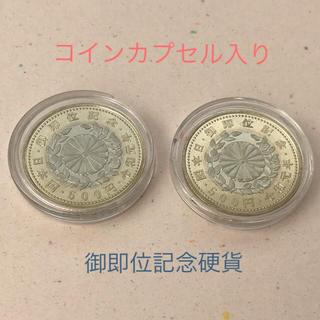 天皇陛下御即位記念硬貨 2枚 コインカプセル入り(その他)