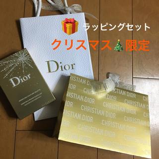 クリスチャンディオール(Christian Dior)のディオール ホリデー クリスマス 紙袋 ショッパー プレゼントボックス(ショップ袋)