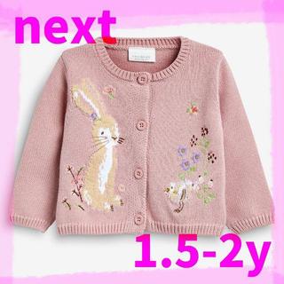 NEXT - 【新品】 next⭐︎baby ネクスト ウサギ カーディガン 1.5-2y
