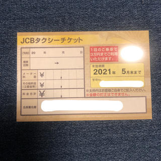 最安値☆JCBタクシーチケット☆上限30,000円