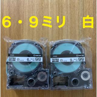 キングジム - テプラテープ 白 6・9ミリ【新品未開封】