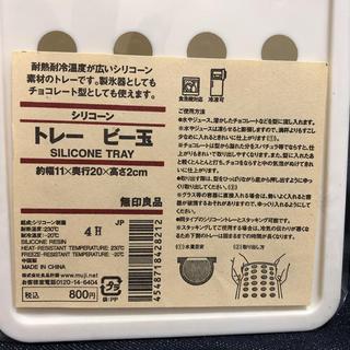 ムジルシリョウヒン(MUJI (無印良品))の無印良品☆シリコントレー ビー玉2個セット(その他)