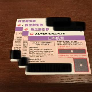JAL(日本航空) - JAL 株主優待券(株主割引券) 3枚セット