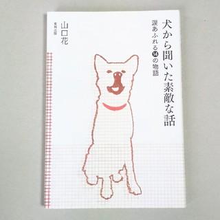 東邦 - 犬から聞いた素敵な話 : 涙あふれる14の物語 /山口花