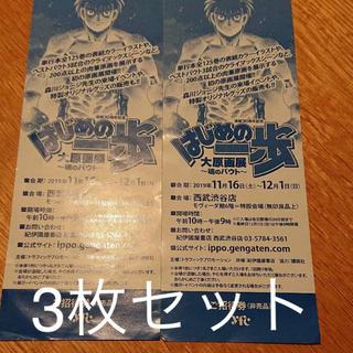 バラ売り可能 はじめの一歩大原画展  招待券3枚セット☆(少年漫画)