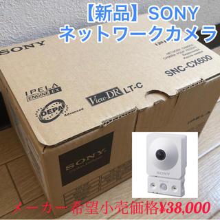 SONY - 【新品未使用】SONY SNC-CX600 ネットワークカメラ